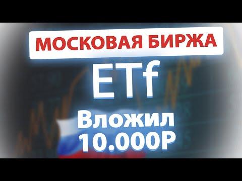 КАКИЕ ETF купить на 10 ТЫСЯЧ Рублей / Инвестиции 2020. Акции. Облигации. ETF. Тинькофф