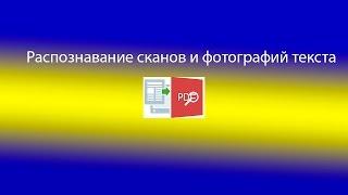 Распознавание сканов и фотографий текста, файлов PDF с помощью FineReader