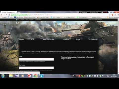 Как скачать и зарегистрироваться в игре World of tanks.