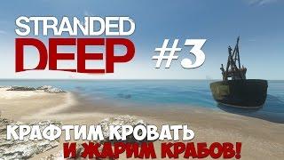 #3 Stranded Deep - КРАФТИМ КРОВАТЬ И ЖАРИМ КРАБОВ!
