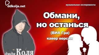 дядя Коля (ddkolja) - Обмани но останься (ВИА Гра кавер)