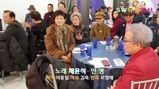 """가수 채윤석-인 생(원곡:모정애)_""""제59차 정기총회""""…"""