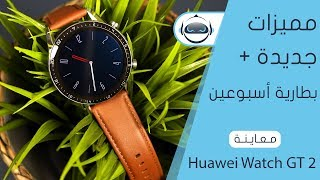 معاينة ساعة هواوي واتش جي تي 2 - Watch GT 2