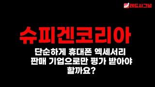 슈피겐코리아 애플아이폰 12 출시 수혜주, 사상최대실적…