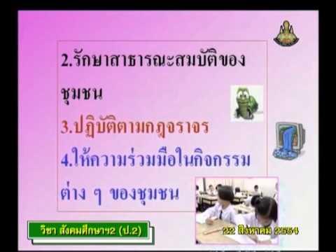 102 P2soc 540822 D social studies p2 สังคมศึกษาป 2