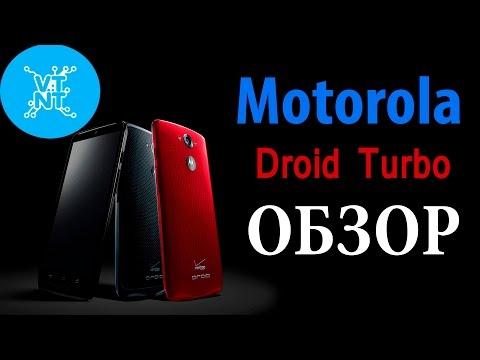 Motorola Droid Turbo - Обзор - Мнение Актуальности На 2016 Год