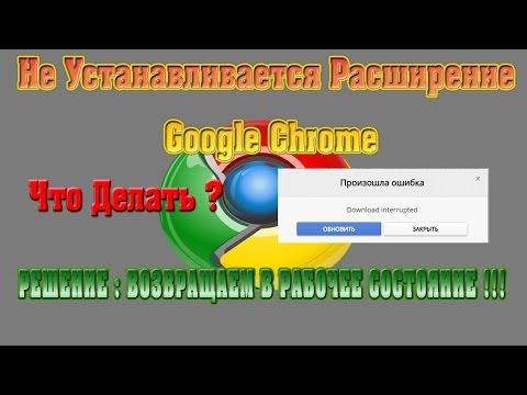 Не устанавливается расширение Google Chrome