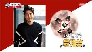 [HOT] a film actor Yoon Kye sang,섹션 TV 20190325
