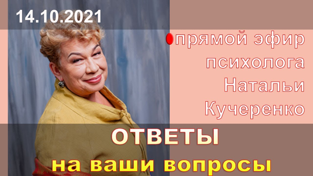 Ответы на вопросы. Прямой эфир психолога Натальи Кучеренко 14.10    20.00 мск