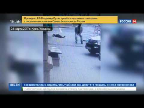 : Убийство экс-депутата Вороненкова