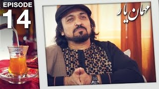 مهمان یار - فصل ششم  - قسمت چهاردهم / Mehman-e-Yaar - Season 6 - Episode 14