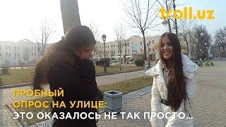 TROLL.UZ: Обычный опрос в Ташкенте. Реакция людей.