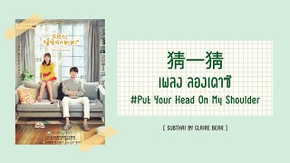 [KARA/TH SUB] ลองเดาซิ 猜一猜 OST. ซีรีส์ อุ่นไอในใจเธอ   Put Your Head On My Shoulder   致我们暖暖的小时光