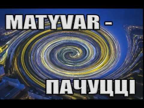 MATYVAR - Пачуцьці (Belarusian RAP)