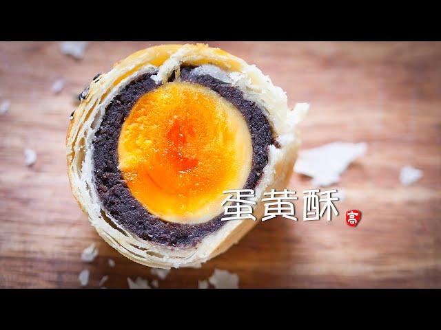 蛋黄酥 Yolk Pastry