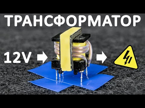 Электротрансформатор. Как работает трансформатор. Подробное объяснение!