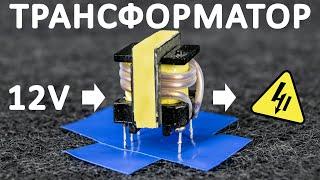 Как работает ТРАНСФОРМАТОР. Принцип работы трансформатора в блоках питания. Понятное объяснение!