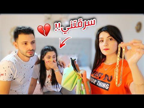 اخت زوجي سرقت ذهبي !! مقلب بعصام وإسراء | ردة فعلهم😰 - Essamnour Family I عصام و نور