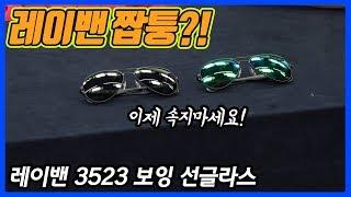 [선글라스 #73] 레이밴 정품, 가품 구별법! 이제 …