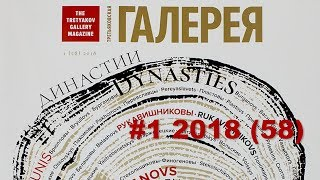 The presentation of the 58th issue of The Tretyakov Gallery Magazine
