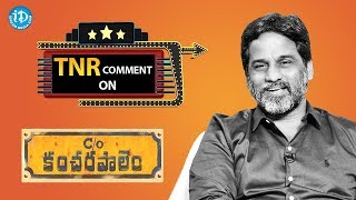 TNR Comment On C/O Kancharapalem || TNR Exclusive Review #23 | #C/OKancharapalem | #TNRReview