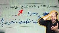 اغبى اجابات الطلاب في الاختبارات | الزواج حرام هههههههههه !!