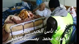 ناس خير افلو . محمد  قرمولة