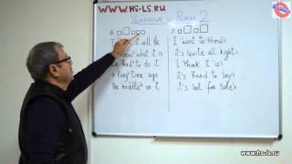 Английская фонетика - Ударение и ритм 2