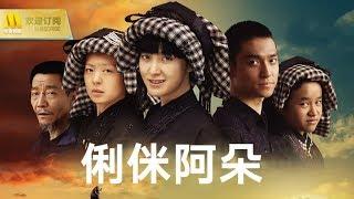 【Chi-Eng SUB Movie】《俐侎阿朵》压抑下的成长与奋斗——彝族女孩秀美的成长故事(主施彦 / 华钦才让 / 鲁昕智 / 李於茜 主演)