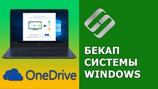видео Доступ к файлам на ПК Windows 10 с помощью OneDrive