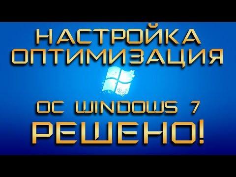 РЕШЕНО! Правильная настройка и оптимизация работы Windows 7