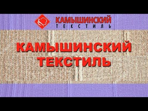 "ООО ""Камышинский Текстиль"". Город Камышин - 2019 год"
