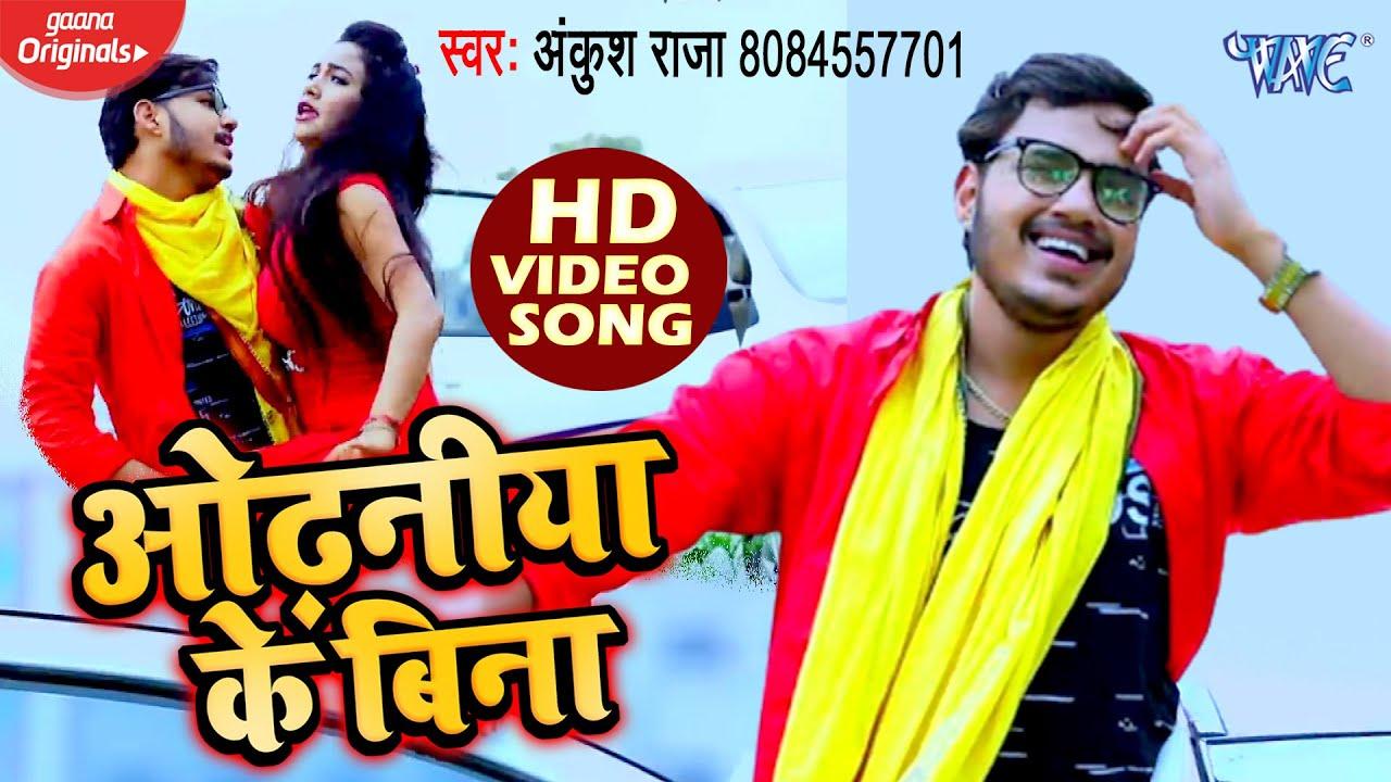 #VIDEO_SONG - ओढ़नीया के बिना | #Ankush_Raja | Divya Aradhya | Odhaniya Ke Bina | Bhojpuri Song 2020