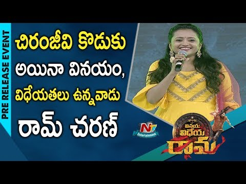 Anchor Suma Superb Words About Ram Charan | Vinaya Vidheya Rama Pre Release Event | NTV Ent