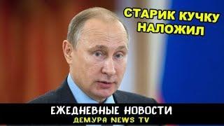Путин ошарашил гнусной выходкой, россияне в ауте