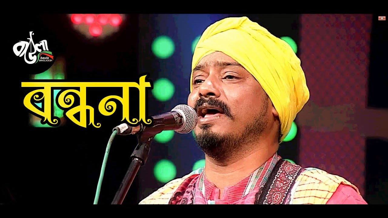 Baula Bandhona | Live Show | Baula Bangladesh