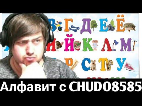 УЧИМ АЛФАВИТ ВМЕСТЕ С CHUDO8585!