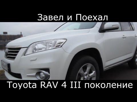 Новый Тойота Рав 4 2016 фото, цена, технические