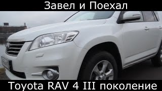 Тетс драйв Toyota RAV 4 III поколение (обзор)