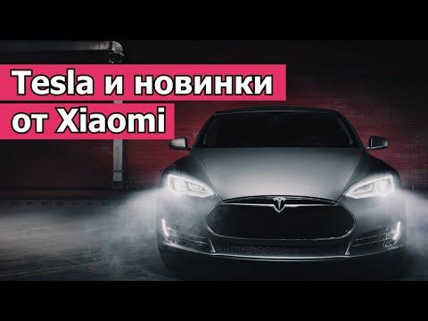 Tesla и новинки от Xiaomi