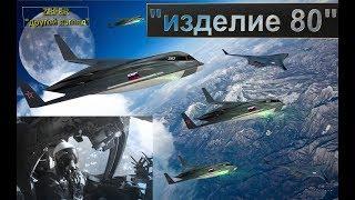 Стратегическую авиацию России заменят на 'Летающее Крыло' Проект: Изделие-80