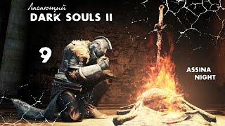 Dark Souls II (Лагающий маг, ''Геймпад, гори у пеклі!'' і ковенант Чемпіонів: серія 9)