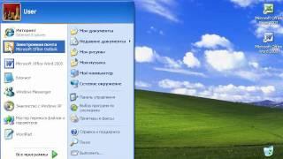 Интернет Браузер и Электронная почта в Windows XP (29/47)