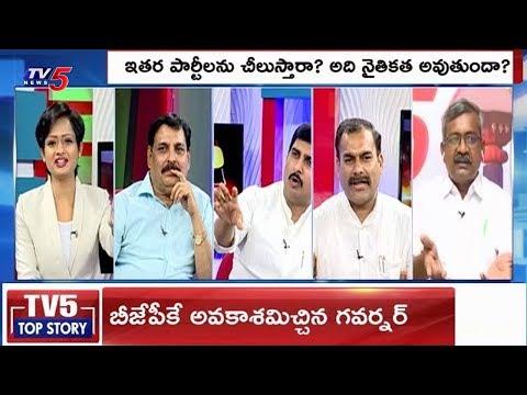 కర్ణాటకలో రిసార్ట్ రాజకీయాలు: బీజేపీ బలం నిరూపించుకుంటుందా..? | Top Story | TV5 News