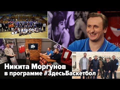 Никита Моргунов в программе Здесь Баскетбол