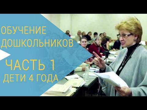 Семинар РКШ по обучению дошкольников. Часть первая (4 года)
