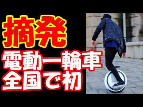 【全国初】電動一輪車を行動で、男性を書類送検