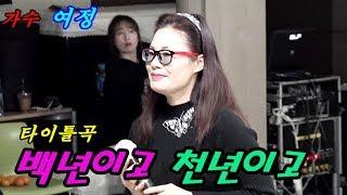 🐤가수여정🐦 청이품바 신년 번개모임에서~  노래 한번 들어보세요~