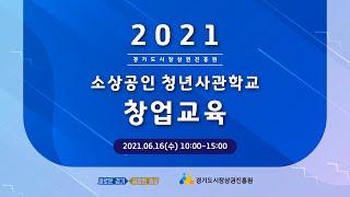 2021년 소상공인 청년사관학교 창업교육  -1회차-