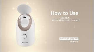 [Panasonic Beauty] EH-XS10(Facial Steamer)_How to  사용법 안내